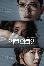 Seon Yu, Dong-hwi Lee, and Myung-Bin Choi in Eorin uiroein (2019)