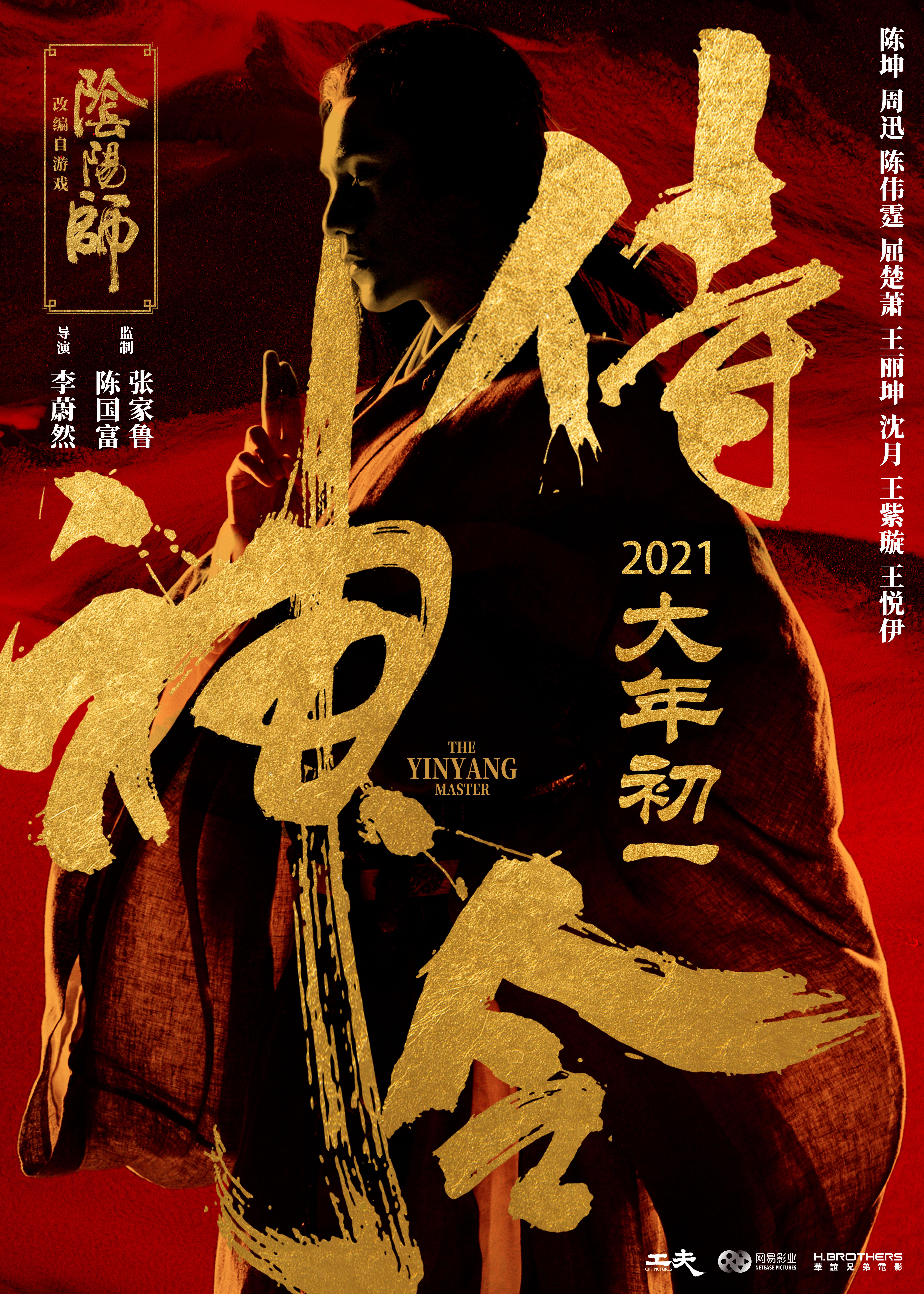 The Yinyang Master 2021 Imdb
