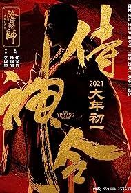 Kun Chen in The Yinyang Master (2021)