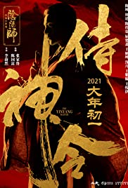 The Yinyang Master Poster