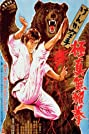 Karate Bear Fighter (1975) Poster
