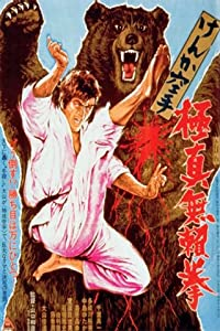 Karate Bear Fighter tamil pdf download