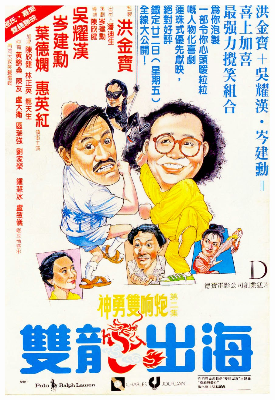 Seung lung chut hoi (1984)