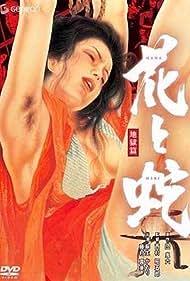 Hana to hebi: Jigoku-hen (1985)