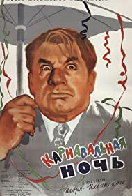 Igor Ilyinsky in Karnavalnaya noch (1956)