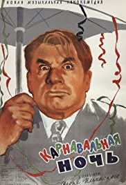 Carnival in Moscow(1956) Poster - Movie Forum, Cast, Reviews