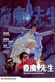 Yeh moh sin sang (1990)