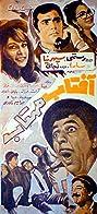 Aftab mahtab (1970) Poster