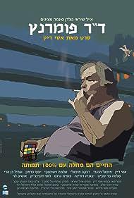 Dr. Pomerantz (2012) Poster - Movie Forum, Cast, Reviews