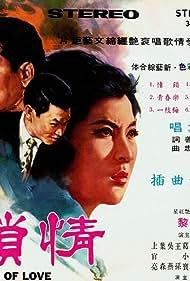Qing suo (1967)