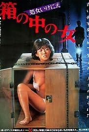 Hako no naka no onna: Shojo ikenie Poster