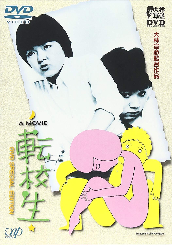 Tenkôsei (1982)