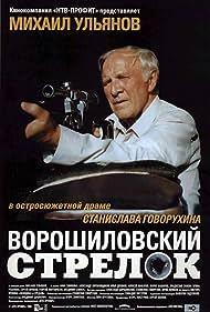 Mikhail Ulyanov in Voroshilovskiy strelok (1999)