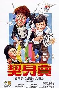 Mai sun kai (1978)