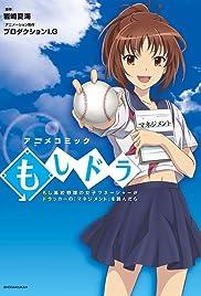 Moshi koukou yakyuu no joshi manêjâ ga Dorakkâ no 'Manejimento' wo yondara Poster