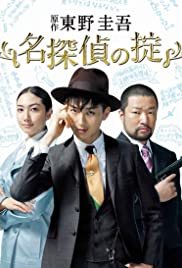 Lessons for a Perfect Detective Story Poster
