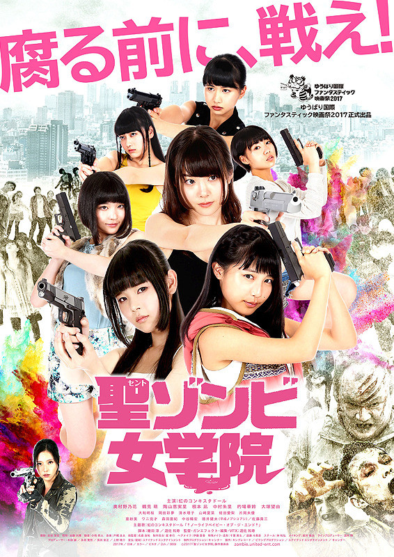St. Zombie Girls' High School