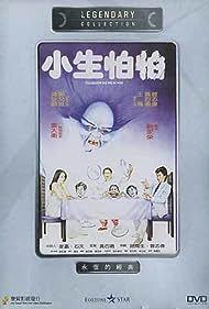 Xiao sheng pa pa (1982)