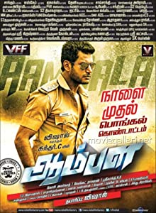 Aambala full movie in hindi free download