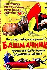 Primary photo for Bashmachnik