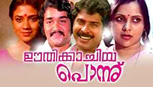V.K. Pavithran Oothikachiya Ponnu Movie