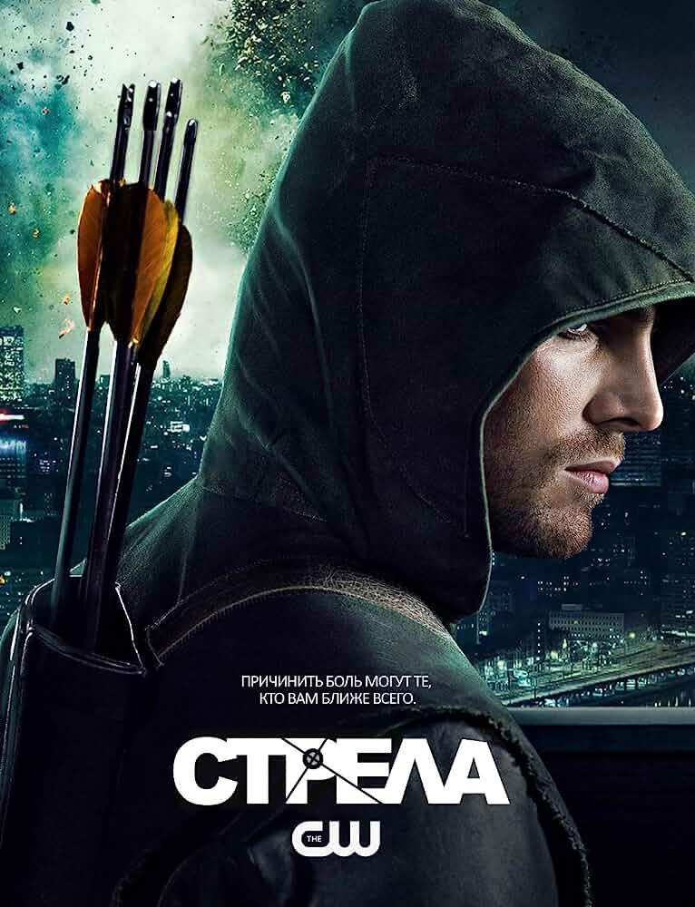 Arrow – Season 8