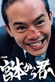 From Miyamoto to You (2018)