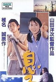 Musuko Poster