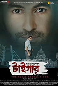 The Royal Bengal Tiger (2014) Poster - Movie Forum, Cast, Reviews