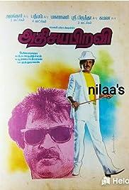 Adisaya Piravi Poster