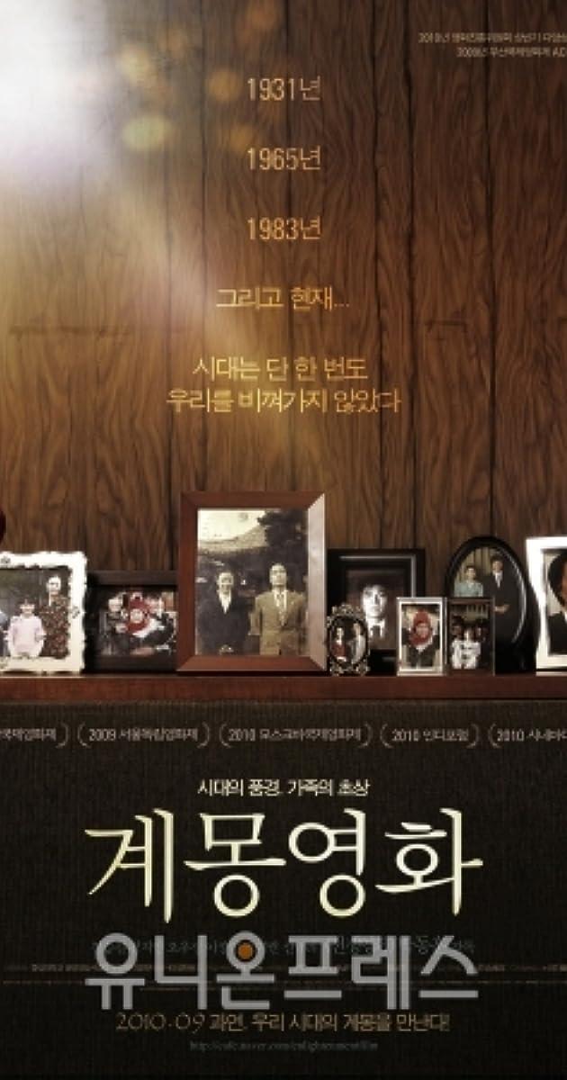 Image Kye-mong-yeong-hwa