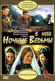 V nebe 'Nochnye vedmy' (1981) with English Subtitles on DVD 2