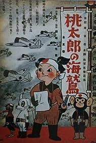 Momotaro no umiwashi (1943)
