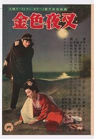 Konjiki yasha (1954)