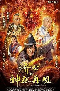 the incredible monkจี้กง คนบ้าหลวงจีนบ๊องส์