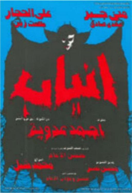Anyab ((1981))