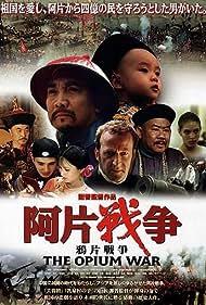 Ya pian zhan zheng (1997)