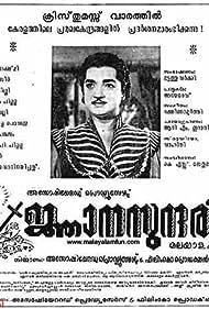 Prem Nazir in Gnana Sundari (1961)
