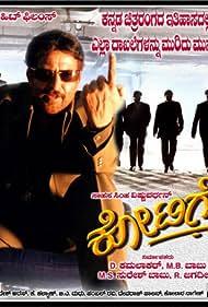 Kotigobba (2001)