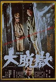 Daidatsugoku Poster