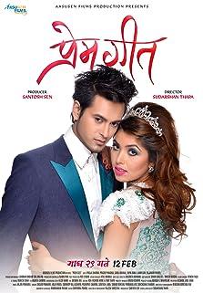 Prem Geet (2016)
