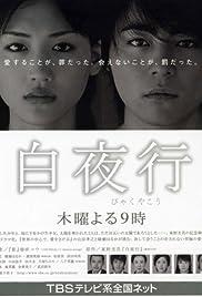 Byakuyakô Poster