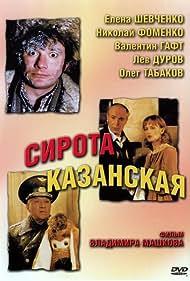 Sirota kazanskaya (1997)