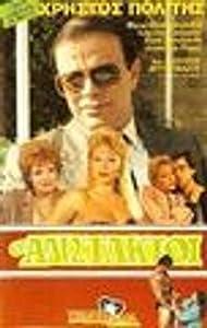Movie trailers download iphone Oi adistaktoi [480x854]