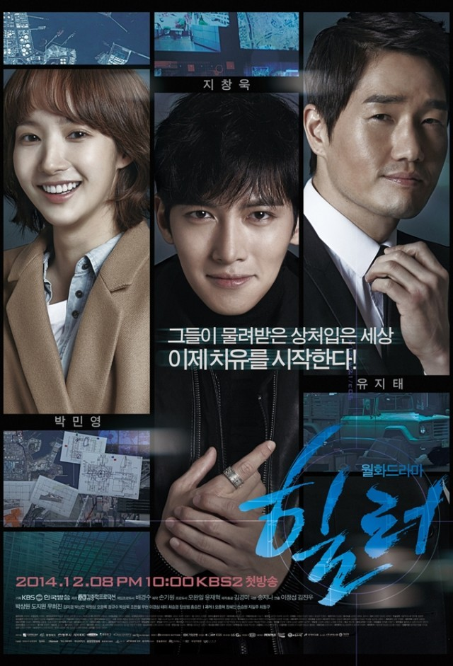 An old murder incident involving a group who ran an illegal broadcasting station brings together different people - a mysterious errand guy
