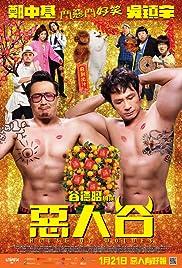 House of Wolves (2016) Ngok yan guk 720p
