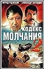 Kodeks molchaniya-2 (1992) Poster