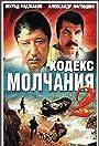 Kodeks molchaniya-2