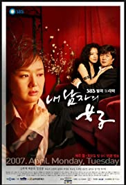 My Husband's Lover Poster
