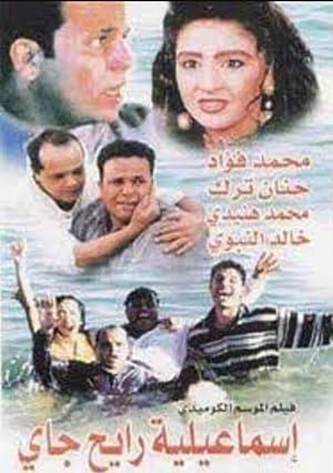 مشاهدة فيلم إسماعيلية رايح جاي 1997 أونلاين مترجم
